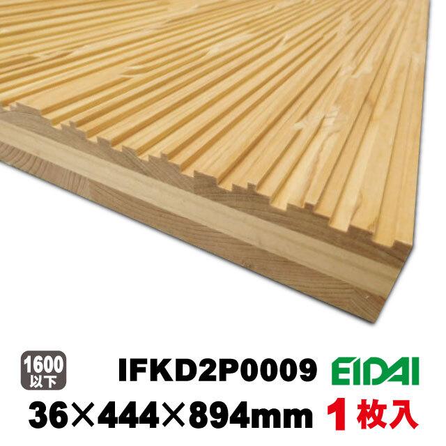 壁材パネル IFKD2P0009 無垢材 内装調湿デザイン建材