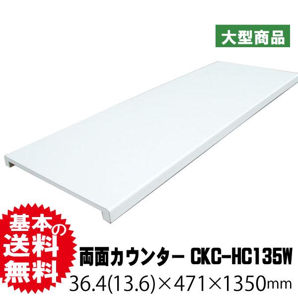 カウンター(両面用) CKC-HC135W  36.4(13.6)×471×1350mm(B品)