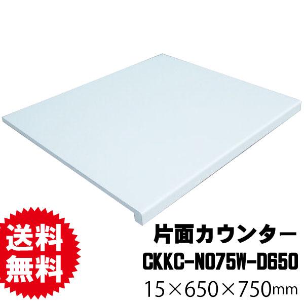 カウンター(片面用) CKKC-N075W-D650 15×650×750mm(B品)