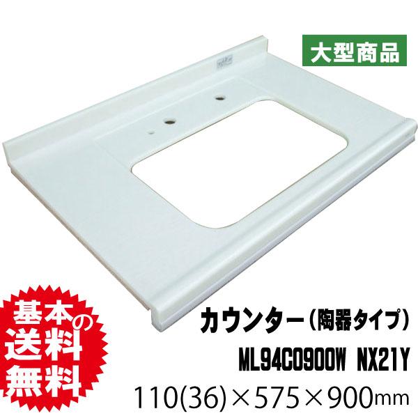マーブライトカウンター(陶器タイプ) ML94C0900W NX21Y 110(36)×575×900mm(B品)
