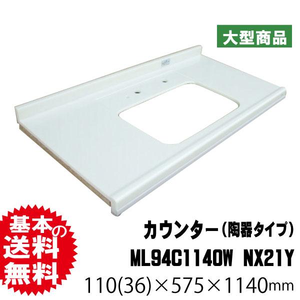 マーブライトカウンター(陶器タイプ) ML94C1140W NX21Y 110(36)×575×1140mm(B品)