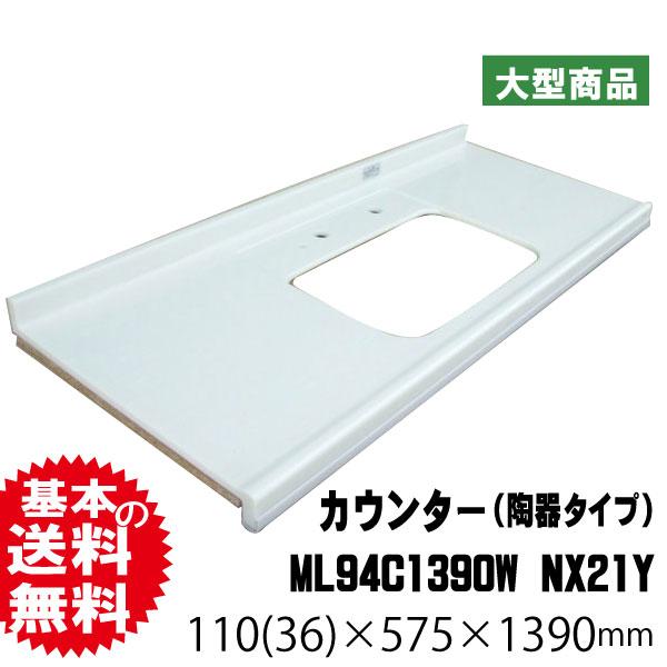 マーブライトカウンター(陶器タイプ) ML94C1390W NX21Y 110(36)×575×1390mm(B品)