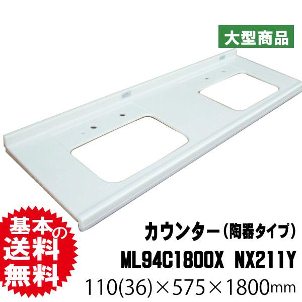 マーブライトカウンター(陶器タイプ) ML94C1800X NX211Y 110(36)×575×1800mm(B品)