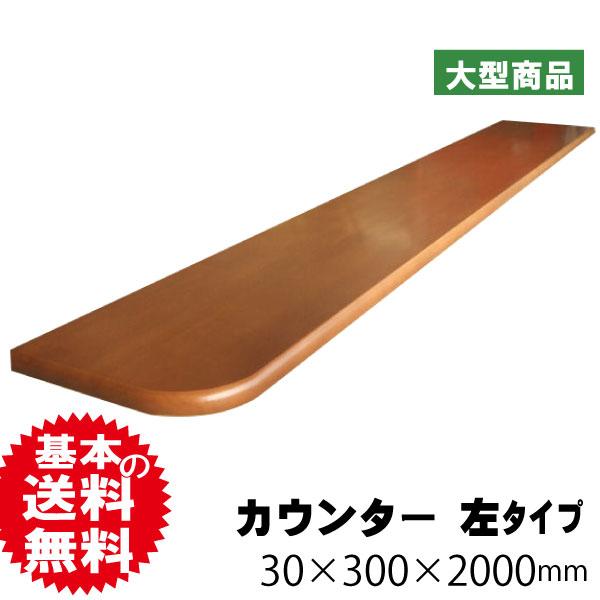 集成材 ダイネットカウンター MTD-2470GCTL 30×300×2000mm(B品)