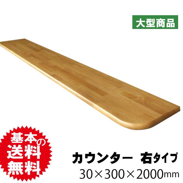 集成材 ダイネットカウンター MTD-2470GNR 30×300×2000mm(B品)