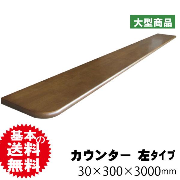 集成材 ダイネットカウンター MTD-2471GB(L/R) 30×300×3000mm(B品)