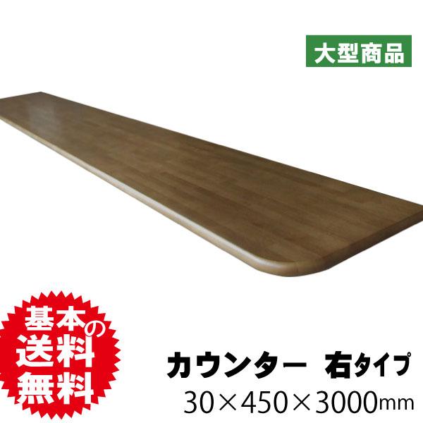 集成材 ダイネットカウンター MTD-2473GB(L/R) 30×450×3000mm(B品)