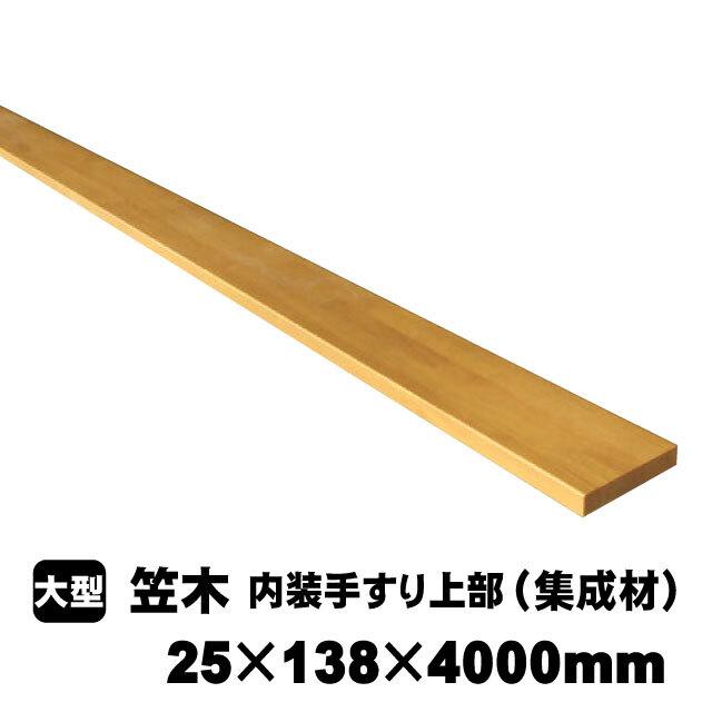 集成材カウンター 笠木 MTKK-43GN 25×138×4000mm(B品)