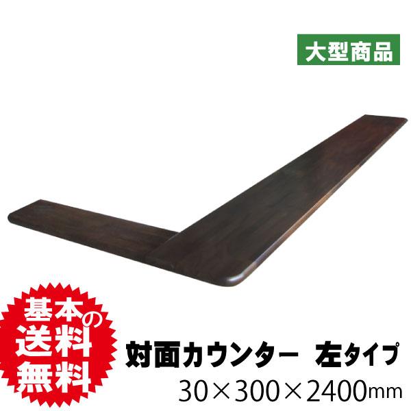 集成材 キッチン対面笠木カウンター MTKL-2430MPTL 30×300×2400mm(B品)