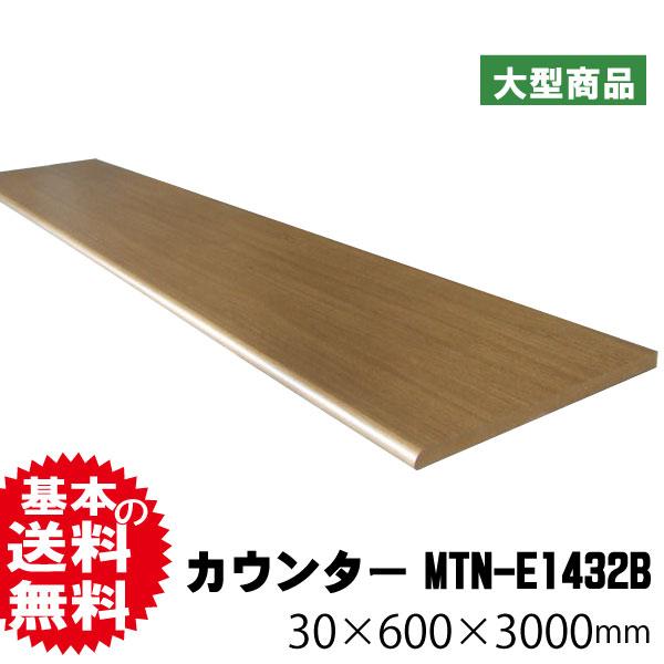 カウンター MTN-E1432B 30×600×3000mm(B品)