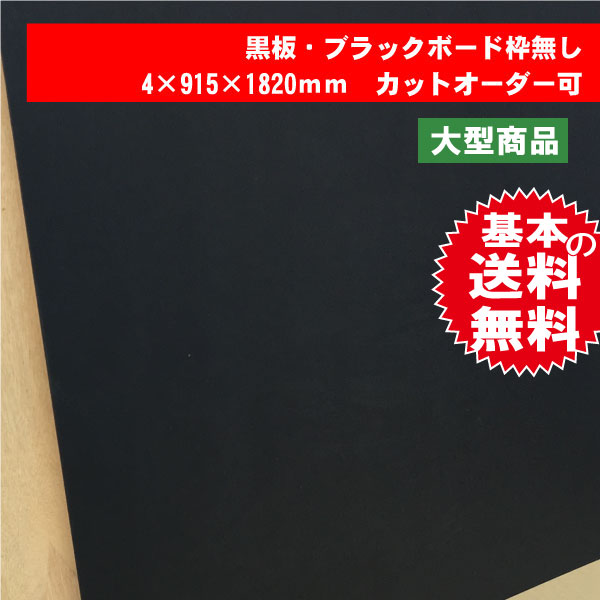 黒板/ブラックボード
