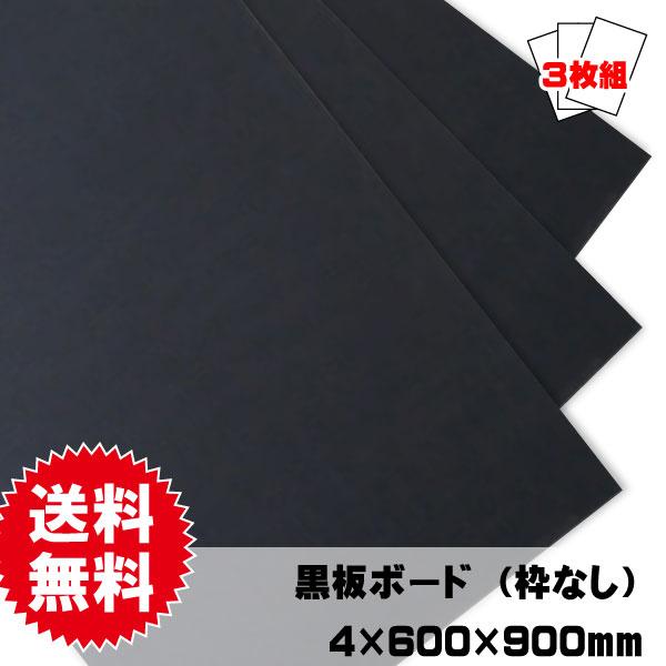 黒板ボード 600×900 3枚セット 送料無料