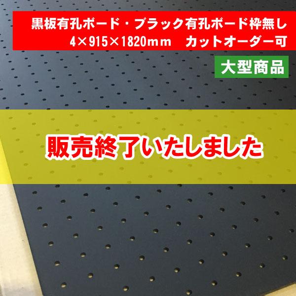 黒板有孔ボード/ブラック有孔ボード