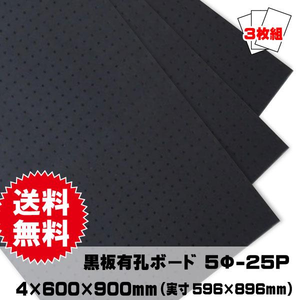 黒板有孔ボード5φ-25P 600×900 3枚セット 送料無料