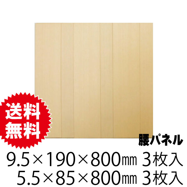 腰壁材(腰パネル)プレリュード ランパネル PRE-512
