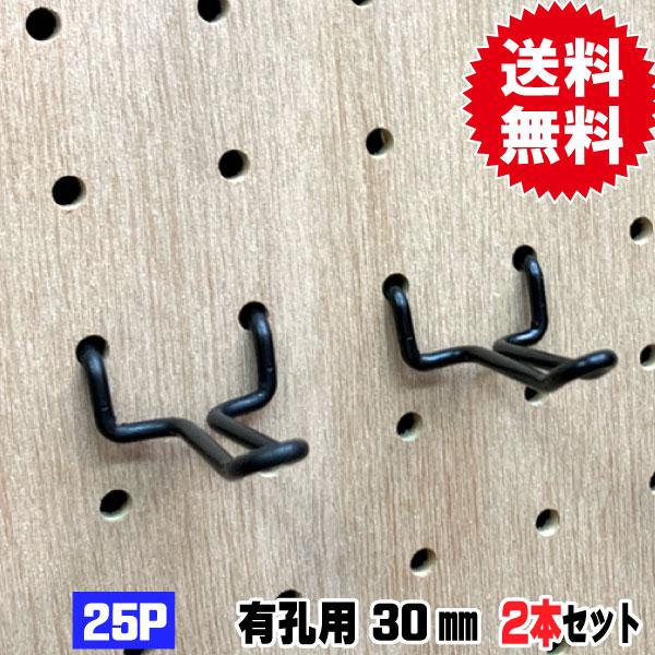 有孔ボード用フック 黒フック ANB-801(2本入り) 25P用 L=30タイプ