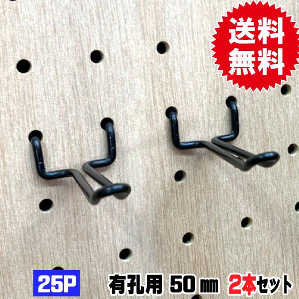 有孔ボード用フック 黒フック ANB-802(2本入り) 25P用 L=50タイプ