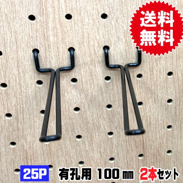 有孔ボード用フック 黒フック ANB-803(2本入り) 25P用 L=100タイプ