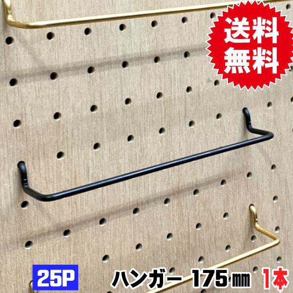 有孔ボード用フック 黒ハンガー ANB-806(1本入り) 25P用 175mm