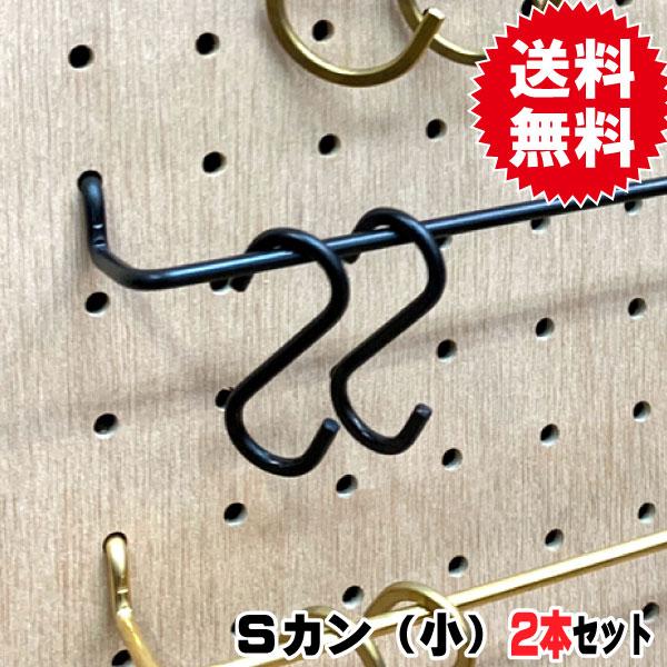 有孔ボード用フック 黒Sカン ANB-808(2本入り) 小