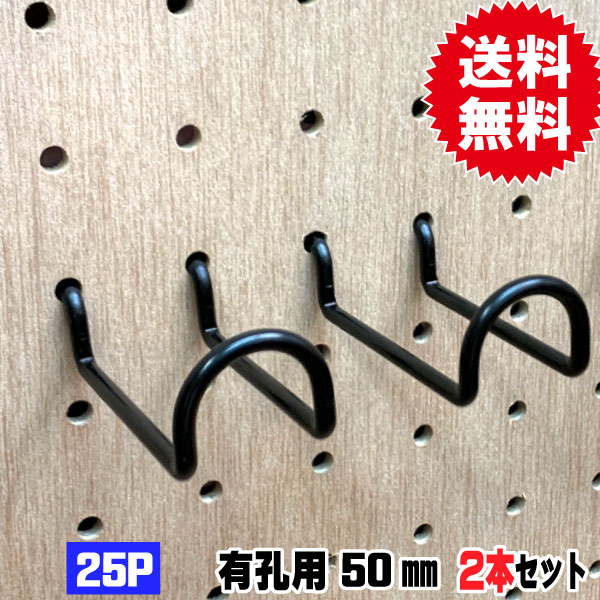 有孔ボード用フック 黒フック ANB-810(2本入り) 25P用 ダブル L=50タイプ