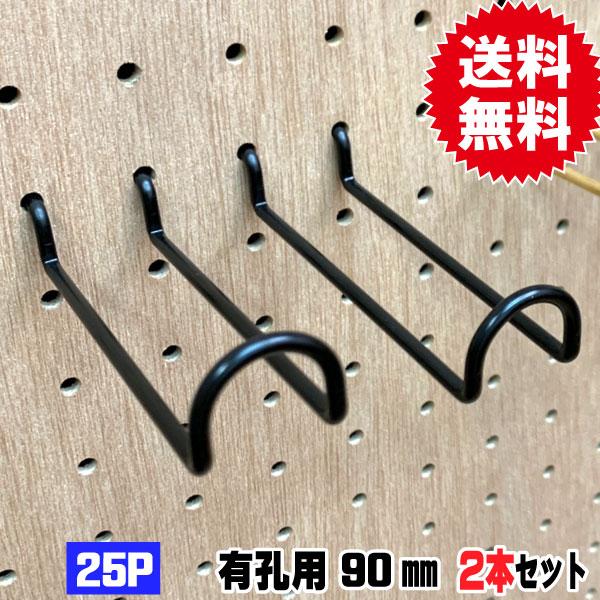 有孔ボード用フック 黒フック ANB-811(2本入り) 25P用 ダブル L=90タイプ