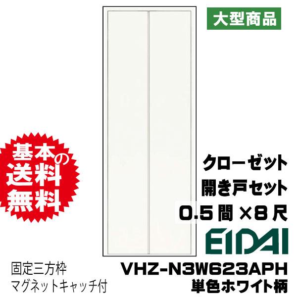 クローゼット開き戸セット VHZ-N3W623APH 単色ホワイト柄