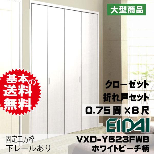 クローゼット折れ戸セット VXD-Y523FWB ホワイトビーチ柄