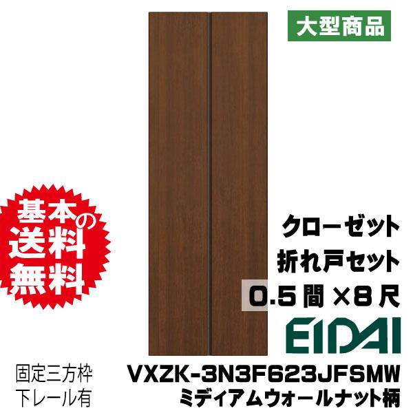 クローゼット折れ戸セット VXZK-3N3F623JFSMW ミディアムウォールナット柄