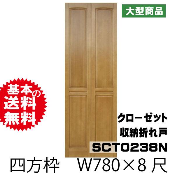クローゼット収納折れ戸セット SCT0238N 東南