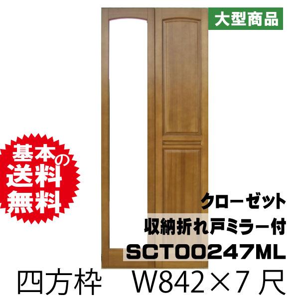 クローゼット収納折れ戸セット ミラー付 SCT00247ML 東南