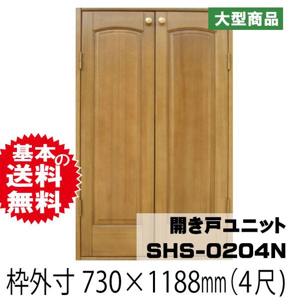 開き戸ユニットセット SHS-0204N 東南