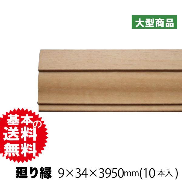 廻り縁 PRY-1002-EN  PAL 10本入り