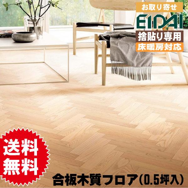 床暖房対応フロア材 銘樹ヘリンボーン MHBH-ROA レッドオーク