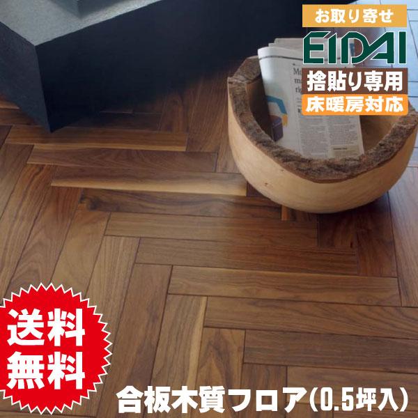 床暖房対応フロア材 銘樹ヘリンボーン MHBH-WAL ブラックウォールナット