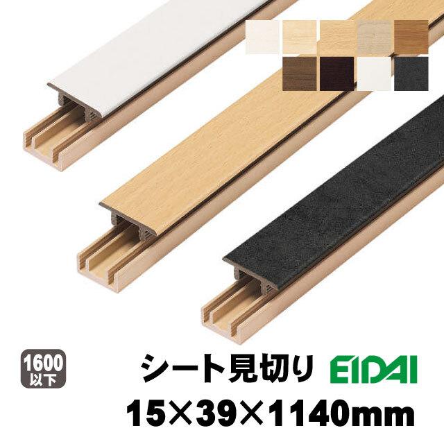 フロア材のシート見切り材 TDB-1RM1P10-※ 6色あり