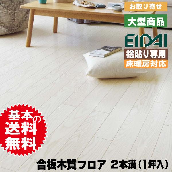 床暖房対応フロア材 銘樹 ヌーディーセレクション(3Pタイプ) MNSD-ASW (A品)