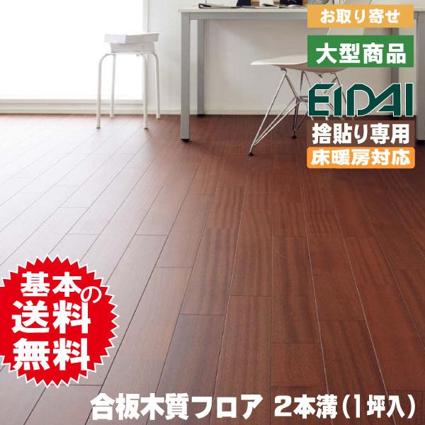 床暖房対応フロア材 銘樹 ヌーディーセレクション(3Pタイプ) MNSD-SAP (A品)