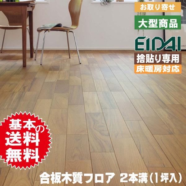 床暖房対応フロア材 銘樹 ヌーディーセレクション(3Pタイプ) MNSD-TEK (A品)