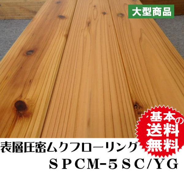 * 永大 表層圧密ムクフローリング SPCM-5SC/YG(B品)  *