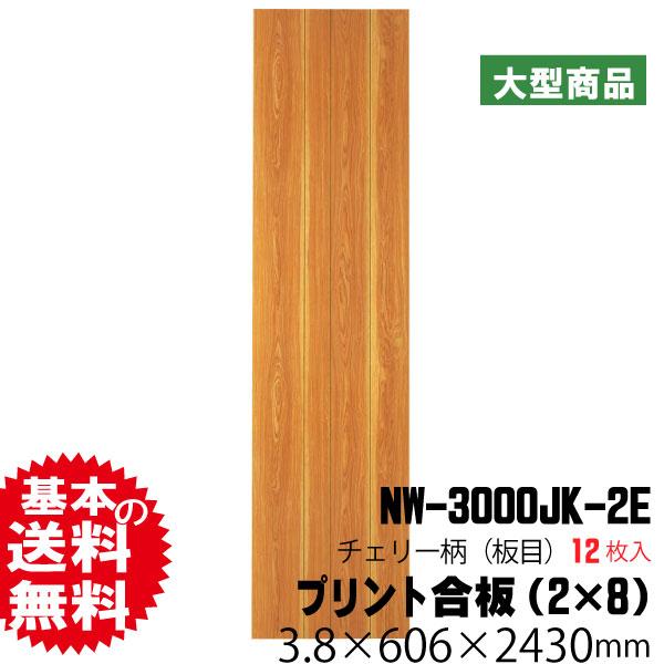 天井・壁用プリント合板 ネオウッド NW-3000JK(12枚入)(B品)