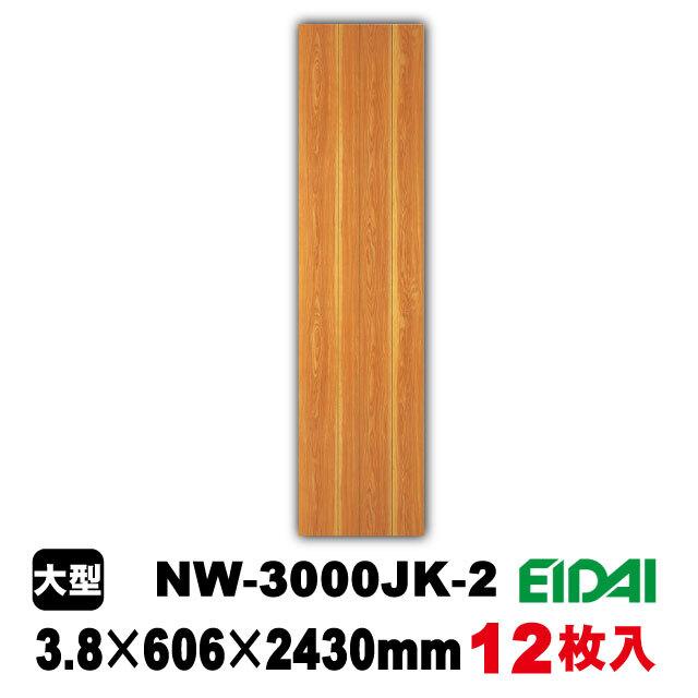 壁用プリント合板 ネオウッド NW-3000JK-2(A品/取り寄せ)