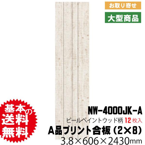 天井・壁用プリント合板 ネオウッド NW-4000JK-A(A品/取り寄せ)