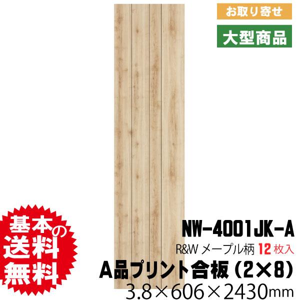 壁用プリント合板 ネオウッド NW-4001JK-A(A品/取り寄せ)