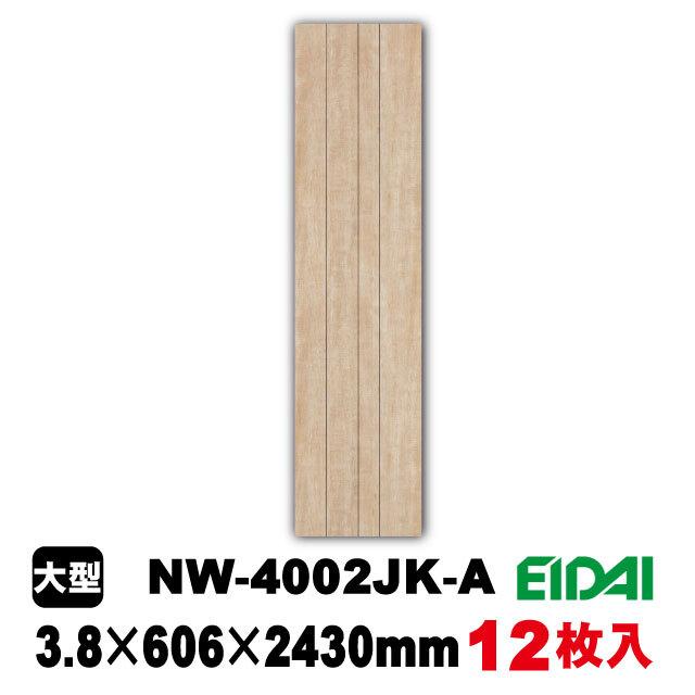 壁用プリント合板 ネオウッド NW-4002JK-A(A品/取り寄せ)