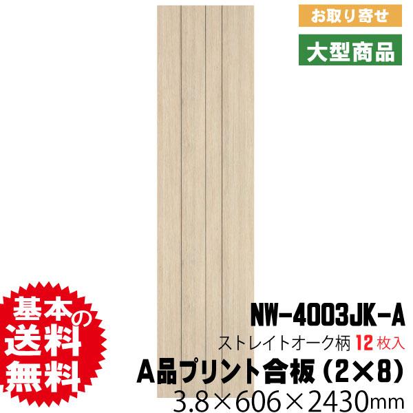 壁用プリント合板 ネオウッド NW-4003JK-A(A品/取り寄せ)