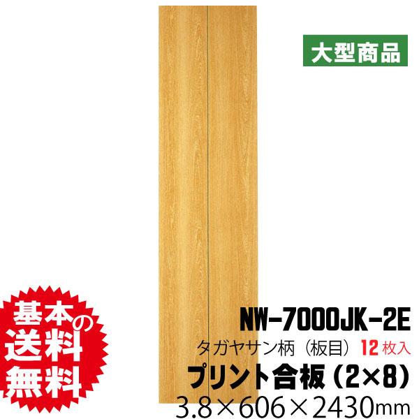 天井・壁用プリント合板 ネオウッド NW-7000JK(12枚入)(B品)