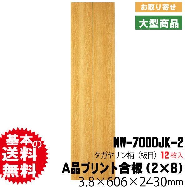 天井・壁用プリント合板 ネオウッド NW-7000JK-2(A品/取り寄せ)