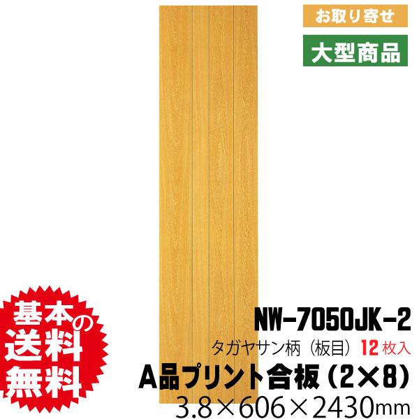天井・壁用プリント合板 ネオウッド NW-7050JK-2(A品/取り寄せ)