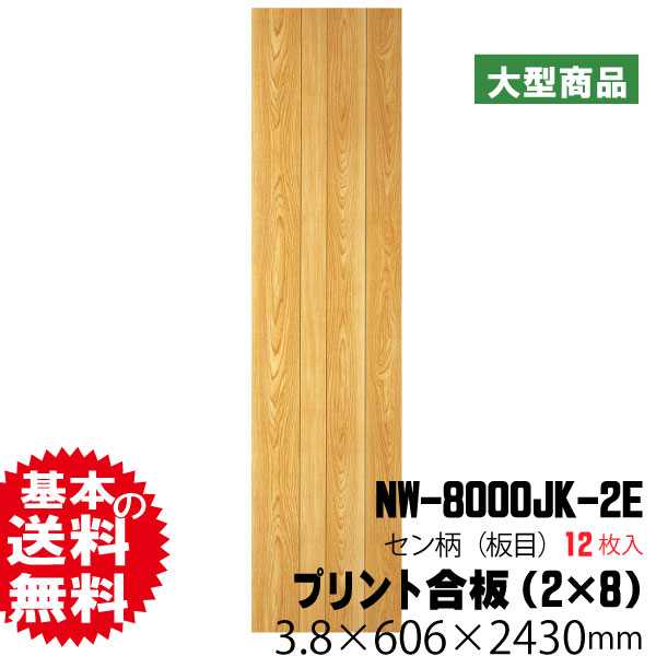 天井・壁用プリント合板 ネオウッド NW-8000JK(12枚入)(B品)